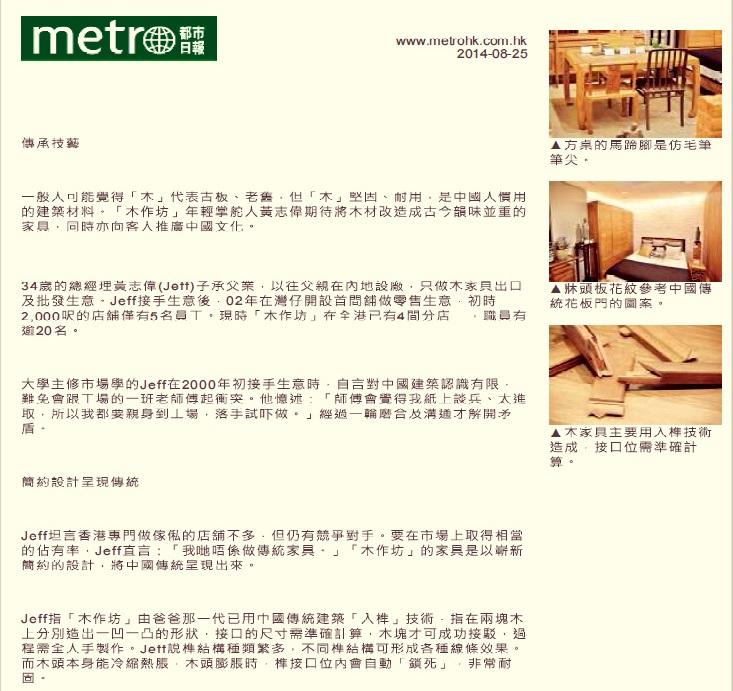 香港傢俱、實木傢俬、木作坊、Furniture 、Rosewood、香港傢俬、花梨木、紅檀木、黑檀木、家具、家私、定做家具、 Wood furniture、訂造、訂做、原木傢俱、原木傢俬、實木傢俱、訂做傢俬、訂做家具、訂造傢俱、紅木傢俱、室內設計.....