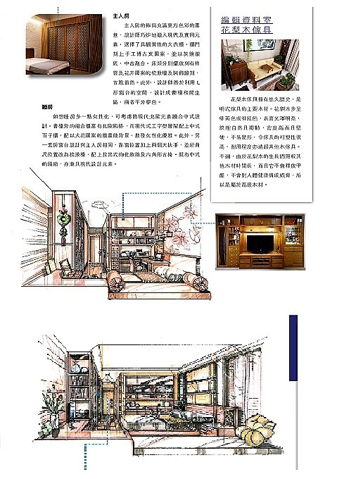木作坊 Furniture 香港傢俬、傢俱 、木作坊、花梨木、紅檀木、黑檀木、紅木、及裝修室內設計。